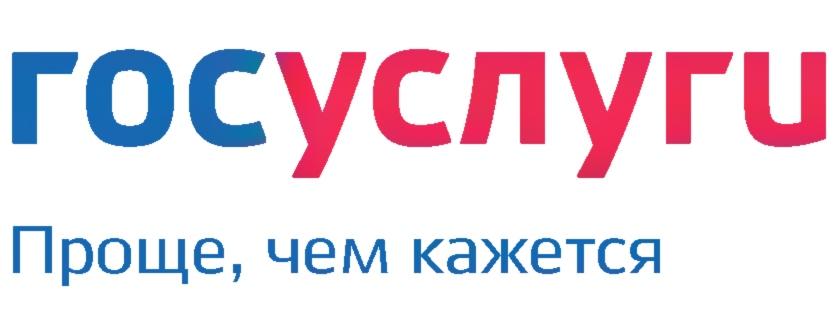 """Госуслуги """"Портал государственных услуг"""""""