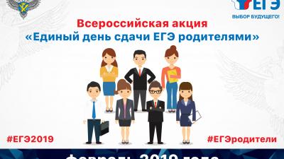 ege_roditelyami_2019-02